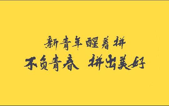 """人民网携手东鹏特饮推出""""新青年-醒着拼""""五四特辑"""